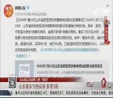 【众志成城 共抗疫情】山东确诊15例病例 新增9例