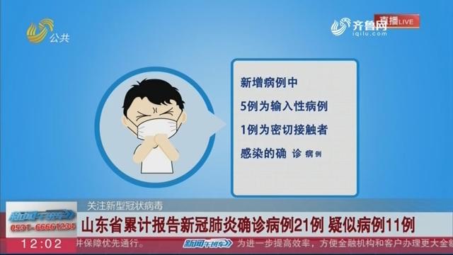【关注新型冠状病毒】山东省累计报告新冠肺炎确诊病例21例 疑似病例11例