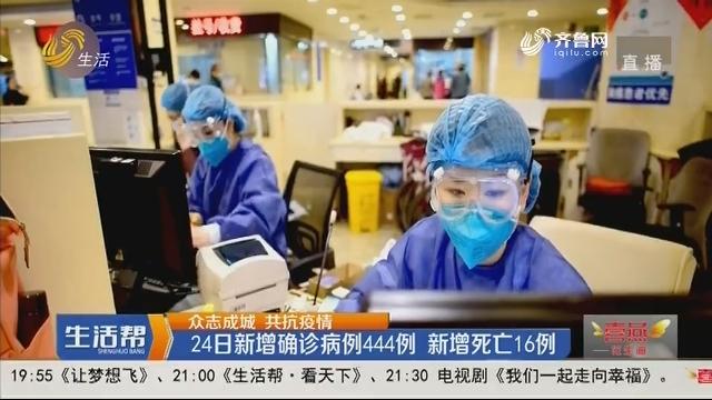 【众志成城 共抗疫情】24日新增确诊病例444例 新增死亡16例