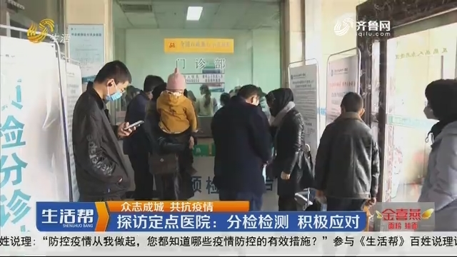 【众志成城 共抗疫情】探访定点医院:分检检测 积极应对