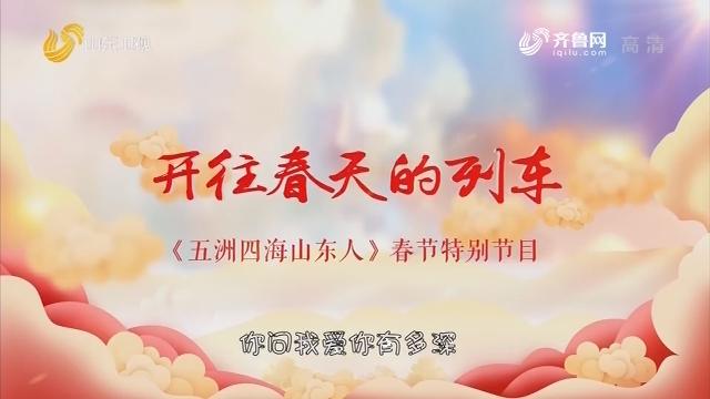 20200125完整版|《五洲四海山东人》春节特别节目 开往春天的列车