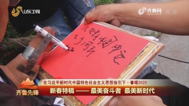 20200125《齐鲁先锋》:在习近平新时代中国特色社会主义思想指引下·春暖2020 新春特稿——最美奋斗者 最美新时代
