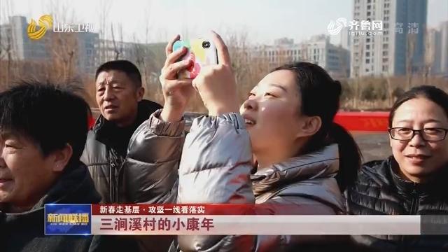 【新春走基层·攻坚一线看落实】三涧溪村的小康年