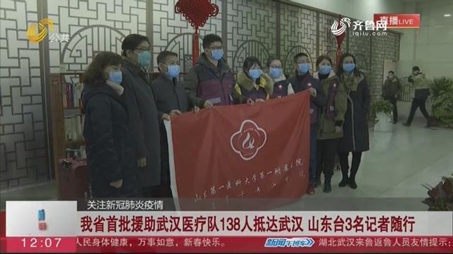 【关注新冠肺炎】我省首批援助医疗队138人抵达湖北黄冈 山东台3名记者随行
