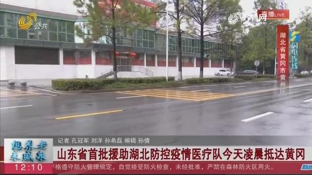【闪电连线】山东省首批援助湖北防控疫情医疗队今天凌晨抵达黄冈