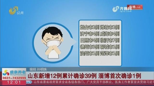 【关注新冠肺炎】山东新增12例累计确诊39例 淄博首次确诊1例