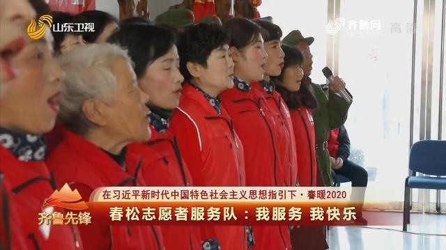 20200126《齐鲁先锋》:在习近平新时代中国特色社会主义思想指引下·春暖2020 春松志愿者服务队——我服务 我快乐