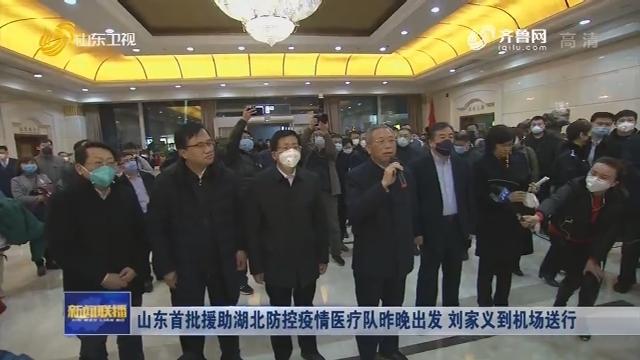 山东首批援助湖北防控疫情医疗队昨晚出发 刘家义到机场送行