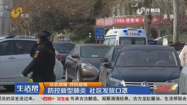 【众志成城 共抗疫情】潍坊:防控新型肺炎 社区发放口罩