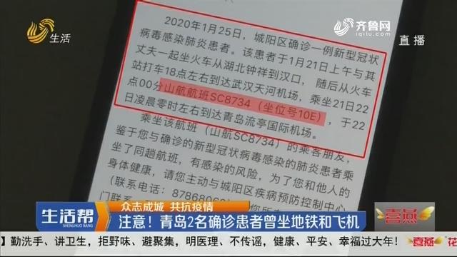 【众志成城 共抗疫情】注意!青岛2名确诊患者曾坐地铁和飞机