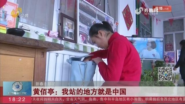 黄佰亭:我站的地方就是中国