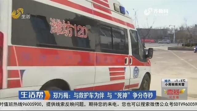 """潍坊:郑万梅 与救护车为伴 与""""死神""""争分夺秒"""