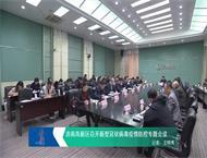 济南高新区召开新型冠状病毒疫情防控专题会议