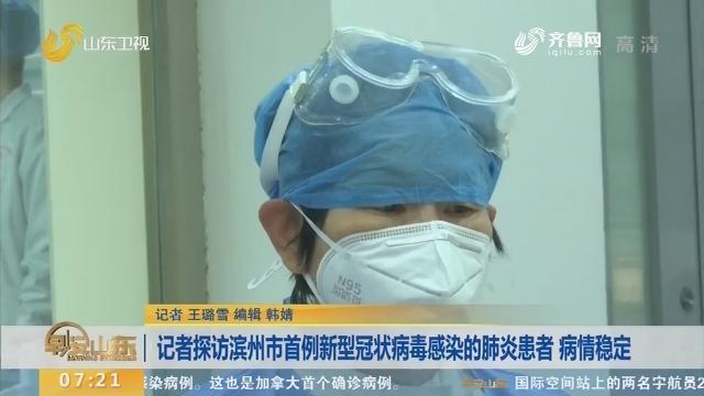 记者探访滨州市首例新型冠状病毒感染的肺炎患者 病情稳定