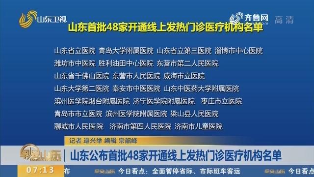 山东公布首批48家开通线上发热门诊医疗机构名单