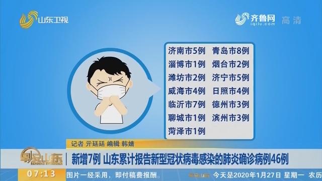 新增7例 山东累计报告新型冠状病毒感染的肺炎确诊病例46例