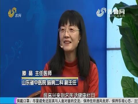 20200126《名医话健康》:名医滕晶——中医养生 健康生活(上)