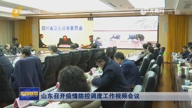 【众志成城 抗击疫情】山东召开疫情防控调度工作视频会议