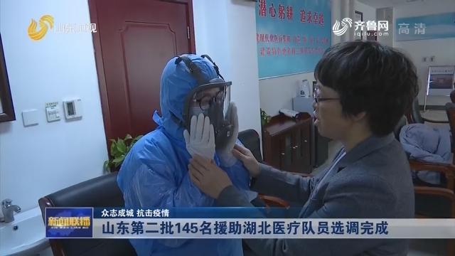 【众志成城 抗击疫情】山东第二批145名援助湖北医疗队员选调完成