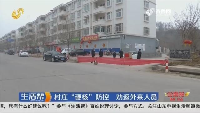 """【众志成城 抗击疫情】潍坊:村庄""""硬核""""防控 劝返外来人员"""