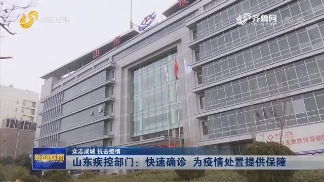 【众志成城 抗击疫情】山东疾控部门:快速确诊 为疫情处置提供保障