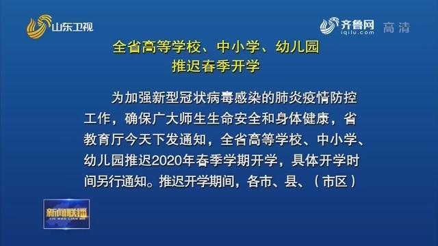 【众志成城 抗击疫情】全省高等学校、中小学、幼儿园推迟春季开学