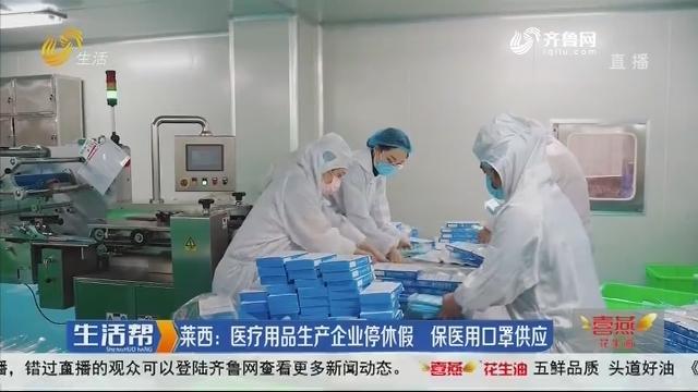 【众志成城 抗击疫情】莱西:医疗用品生产企业停休假 保医用口罩供应