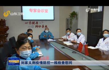 刘家义到疫情防控一线检查慰问