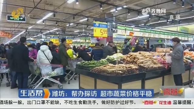 潍坊:帮办探访 超市蔬菜价格平稳