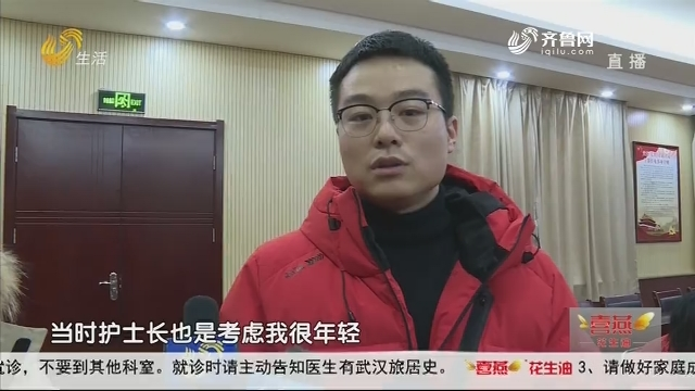 青岛:90后男护士加入援助湖北医疗队