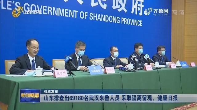 【眾志成城 抗擊疫情】權威發布:山東排查出69180名武漢來魯人員 采取隔離留觀、健康日報