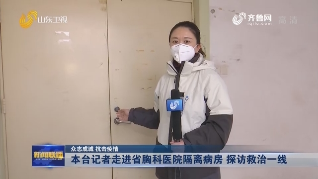 【众志成城 抗击疫情】本台记者走进省胸科医院隔离病房 探访救治一线