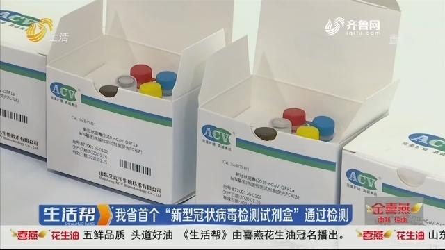 """山东省首个""""新型冠状病毒检测试剂盒""""通过检测"""