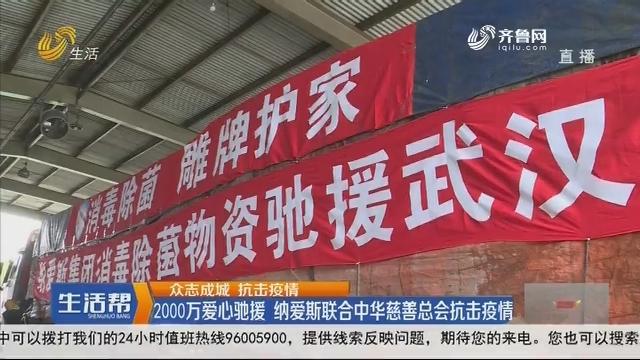 【众志成城 抗击疫情】2000万爱心驰援 纳爱斯联合中华慈善总会抗击疫情