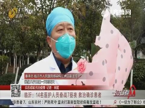 【众志成城 抗击疫情】临沂:14名医护人员奋战7昼夜 救治确诊患者