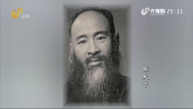 百年巨匠张大千第一期——《光阴的故事》20200128