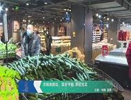 济南高新区:菜价平稳 供应充足