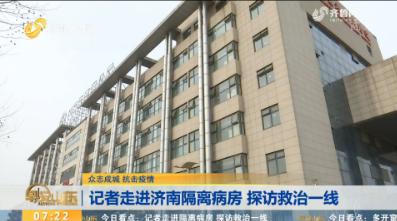 【众志成城 抗击疫情】记者走进济南隔离病房 探访救治一线