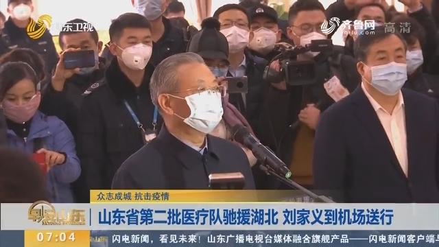 【众志成城 抗击疫情】山东省第二批医疗队驰援湖北 刘家义到机场送行
