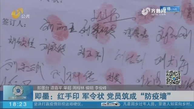 """红手印 军令状 党员筑成""""防疫墙"""""""