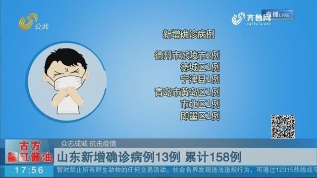 【众志成城 抗击疫情】山东新增确诊病例13例 累计158例