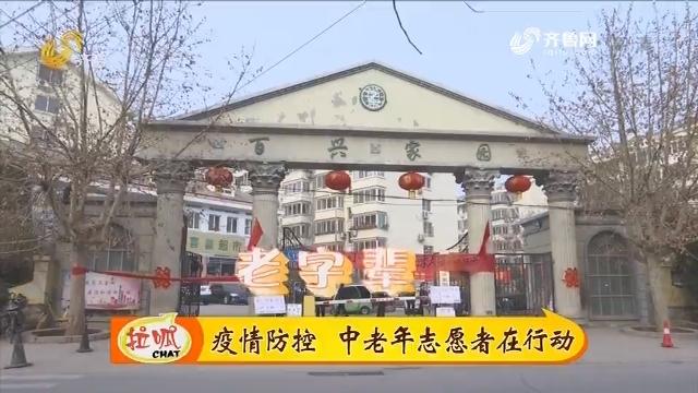 济南:疫情防控 中老年志愿者在行动