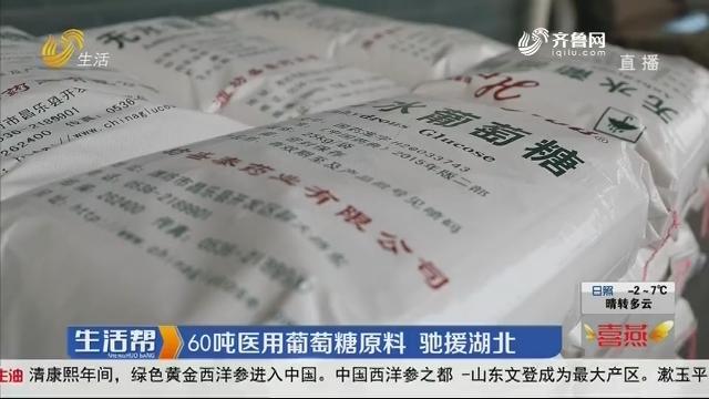 潍坊:60吨医用葡萄糖原料 驰援湖北