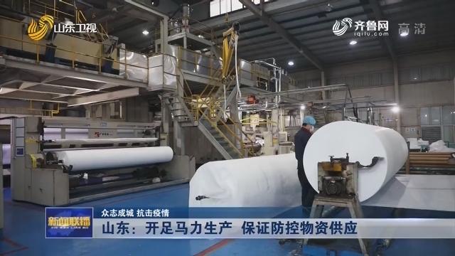 【众志成城 抗击疫情】山东:开足马力生产 保证防控物资供应