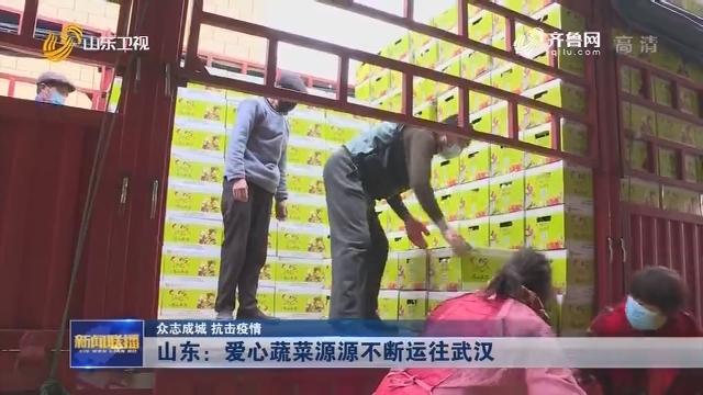 【众志成城 抗击疫情】山东:爱心蔬菜源源不断运往武汉