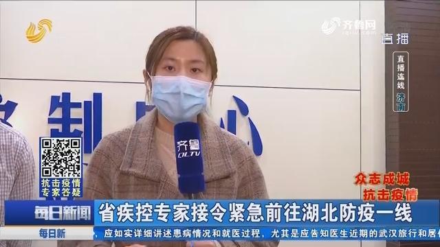 【直播连线】济南:省疾控专家接令紧急前往湖北防疫一线