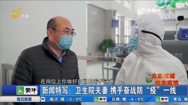 """【新闻特写】莱西:卫生院夫妻 携手奋战防""""疫""""一线"""