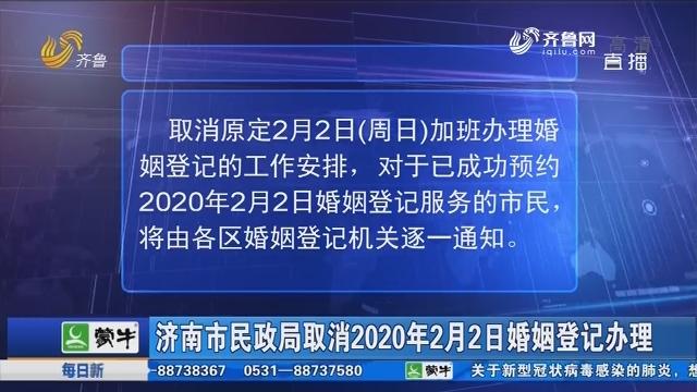 济南市民政局取消2020年2月2日婚姻登记办理