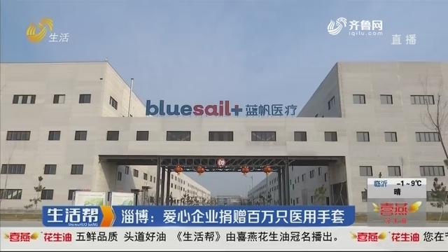 淄博:爱心企业捐赠百万只医用手套