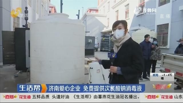 济南爱心企业 免费提供次氯酸钠消毒液